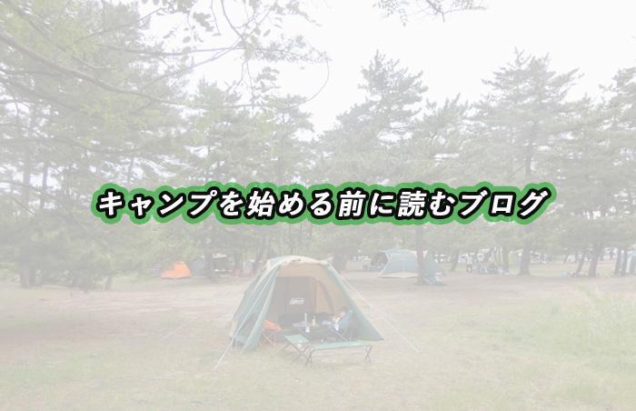 キャンプを始める前に読むブログ