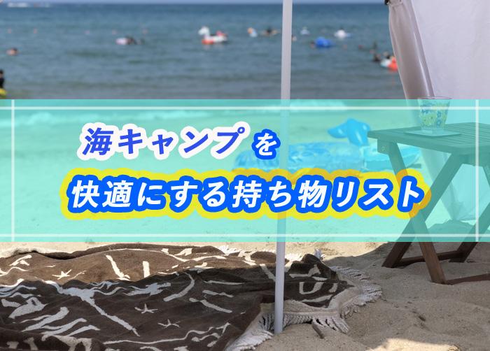 海キャンプを快適にする持ち物リスト