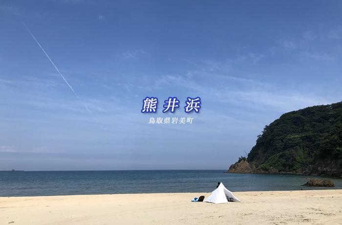 岩美町の熊井浜へ